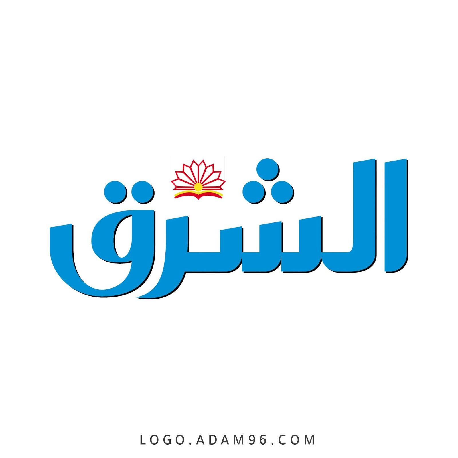 تحميل شعار جريدة الشرق القطرية بجودة عالية PNG