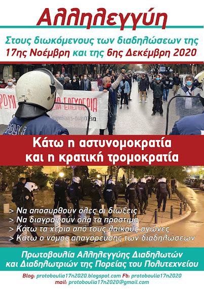 Πρωτοβουλίας Αλληλεγγύης διαδηλωτών - διαδηλωτριών της Πορείας του Πολυτεχνείου