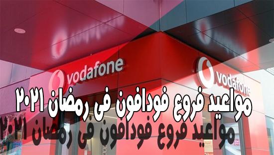 مواعيد فروع فودافون فى رمضان 2021