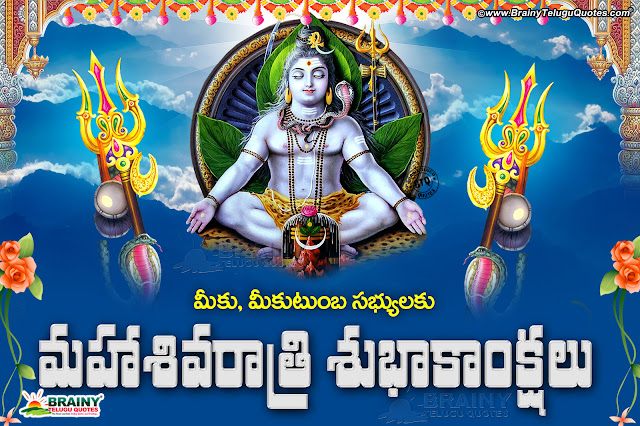 .Lord Shiva marriage Maha Shivaratri Wallpapers, Telugu Maha Shivaratri Story with Images, Telugu Maha Shivaratri Wishes in Telugu, Maha Shivaratri Quotes for Family Members. Top Telugu Maha Shivaratri Celebrations and Wallpapers, Maha Shivaratri Photos with Greetings in Telugu, Telugu Famous Maha Shivaratri Wallpapers Images.