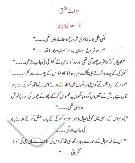 Saadi Abban Novels