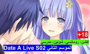 Date A Live S02 + Movie مشاهدة الموسم الثاني الانمي من الحلقة 01 الى 11 + الفيلم مجمع