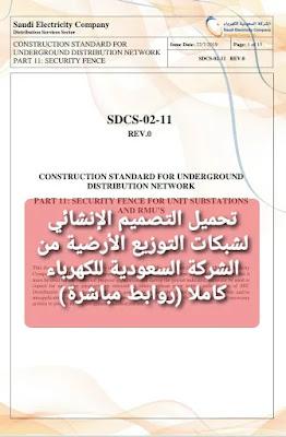تحميل التصميم الإنشائي لشبكات التوزيع الأرضية من الشركة السعودية للكهرباء