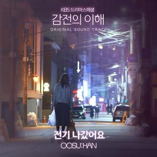 [Single] OOSU:HAN - Electric Shock Understanding OST (KBS Drama special) (MP3) full zip rar 320kbps