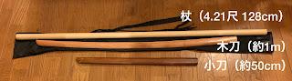 合気道の杖と木刀と小刀