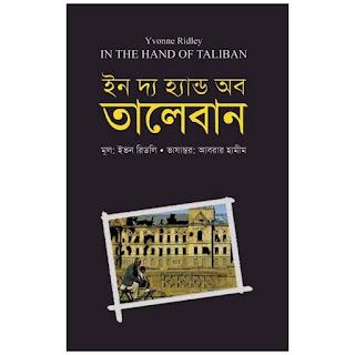 ইন দ্য হ্যান্ড অব তালেবান pdf