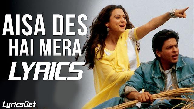 Aisa Desh Hai Mera Lyrics