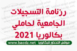 رزنامة التسجيلات الجامعية لحاملي بكالوريا 2021