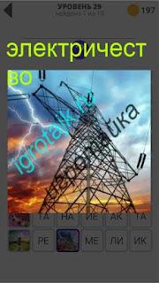 электричество по проводам через вышку 400 плюс слов 2 29 уровень