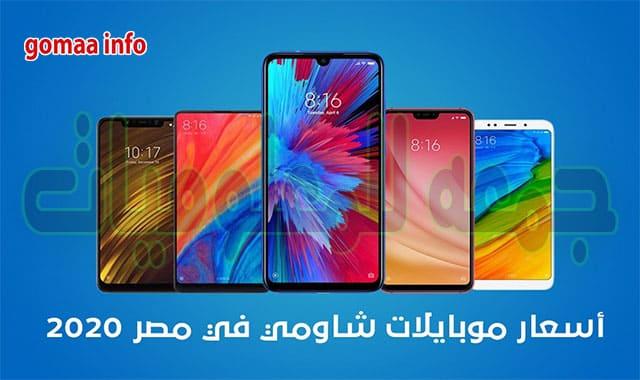 أسعار موبايلات شاومي الجديدة لعام 2020  New Phones Xiaomi