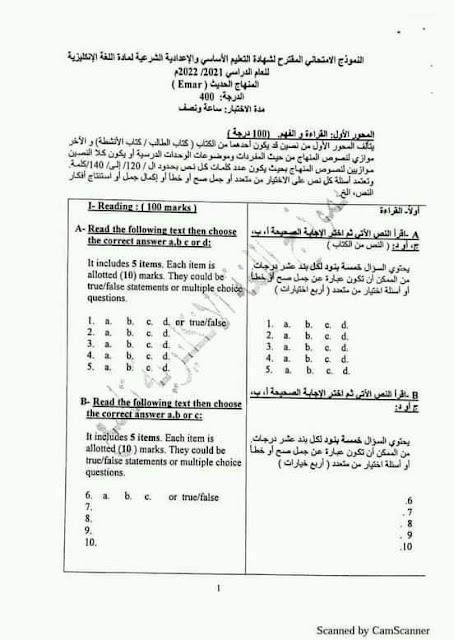 النموذج الامتحاني المعتمد في اللغة الانجليزية لشهادة التعليم الأساسي 2022