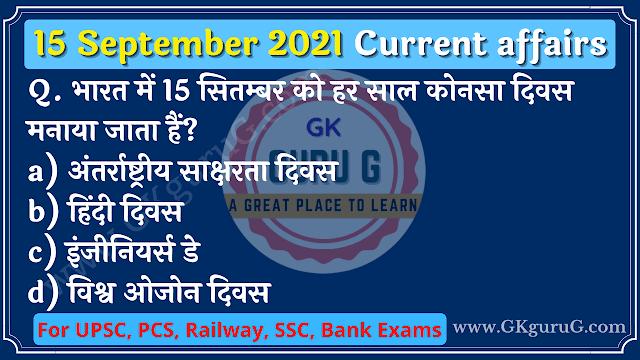 15 September 2021 Current affairs in Hindi  | 15 सितम्बर 2021 करेंट अफेयर्स
