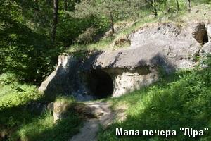 Мала печера Діра