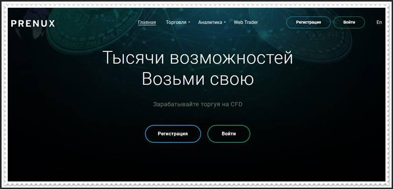 [Мошеннический сайт] my-prenux.com – Отзывы, развод? Компания Prenux Corporation мошенники!