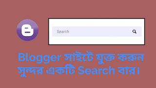Google Custom Search Box ব্লগ সাইটে কিভাবে যুক্ত করবেন?  ব্লগের জন্য সুন্দর Search Bar Code