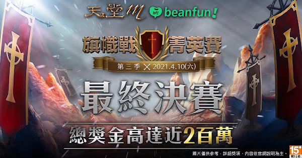 《天堂M》旗幟戰菁英賽最終決賽4月10日開打,總獎金近二百萬