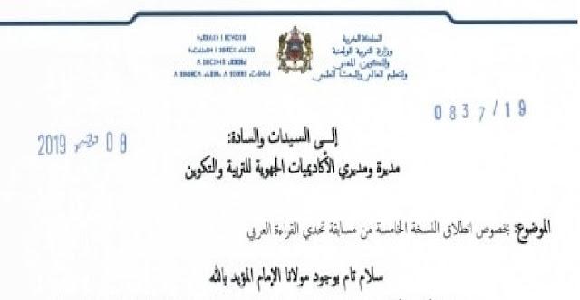 مراسلة وزارية في شأن انطلاق النسخة الخامسة من مسابقة تحدي القراءة العربي