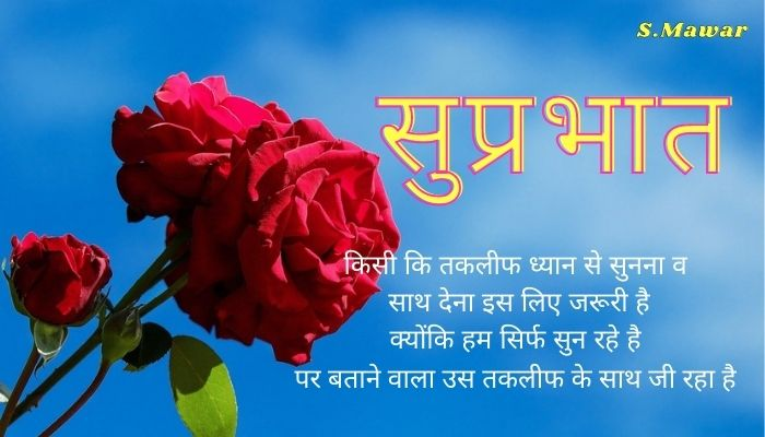 Good-Morning-thoughts-in-Hindi गुड-मॉर्निंग-विश-कोट्स good-morning-quotes-inspirational-in-Hindi-text