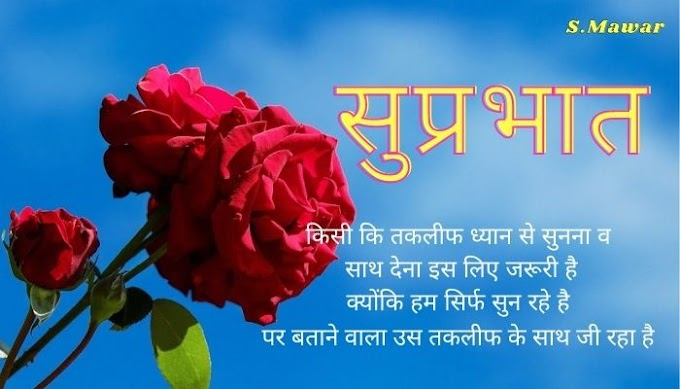 Good Morning thoughts in Hindi | गुड मॉर्निंग विश कोट्स | good morning quotes inspirational in Hindi text