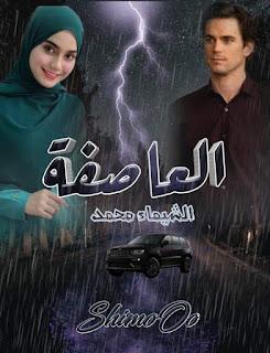 رواية العاصفة الحلقة الثالثه