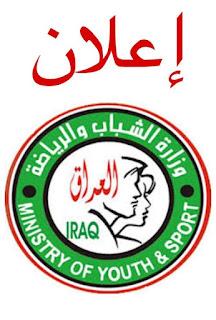 اعلان هام 🔥 من وزارة الشباب والرياضة الى المعتصمين من حملة الشهادات العليا