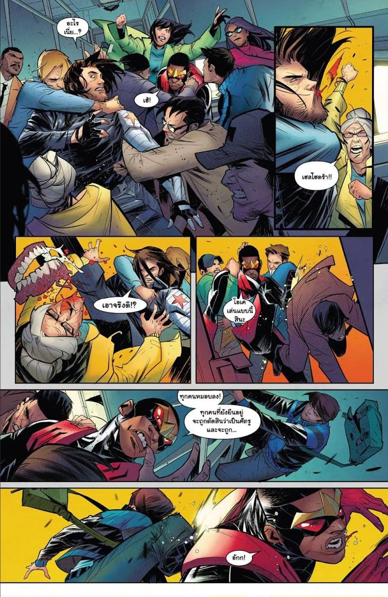 Falcon & Winter Soldier - หน้า 8