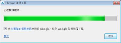 Chrome Cleanup Tool V8.62.2 免安裝版,Google官方瀏覽器首頁綁架、惡意工具列移除軟體!