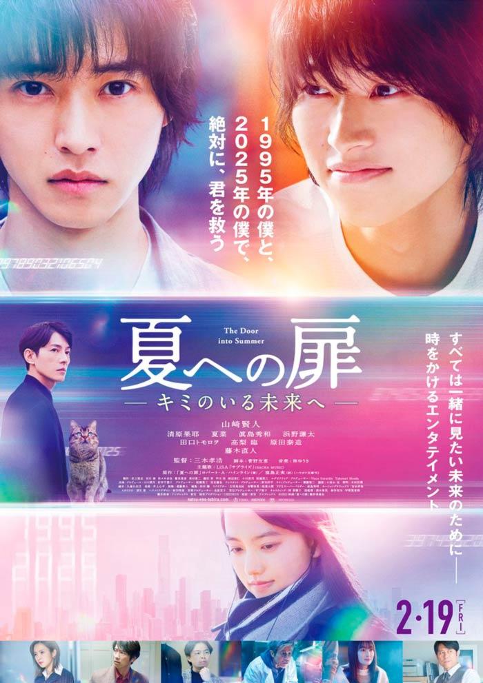 The Door into Summer (Natsu e no Tobira) film - Takahiro Miki - poster