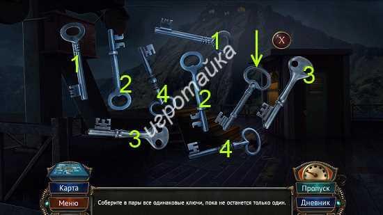 семейные тайны 3 выбираем одинаковые ключи и остается ключ от навеса