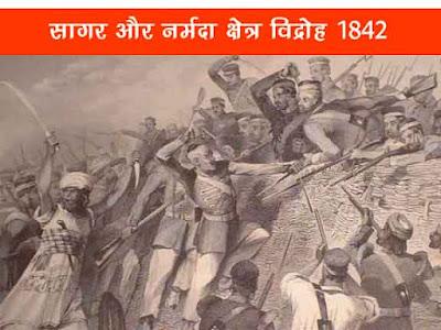 सागर और नर्मदा क्षेत्र का विद्रोह   बुन्देला विद्रोह 1842 की सम्पूर्ण जानकारी   Sagar Narmada Area Revolt 1842