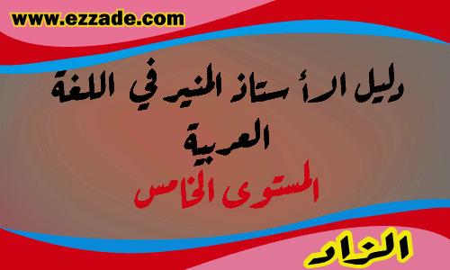 دليل الأستاذ مرجع المنير في اللغة العربية المستوى الخامس المنهج الجديد 2020/2021