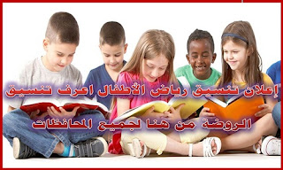 إعلان تنسيق رياض الأطفال 2020 اعرف تنسيق الروضة 2020 للمدارس الحكومية والتجريبية من هنا