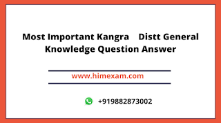 Most Important Kangra    Distt General Knowledge Question Answer