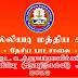 மாணவர் அனுமதி - 2022 விண்ணப்பம் கோரல் - (தொழிற்கல்வி)