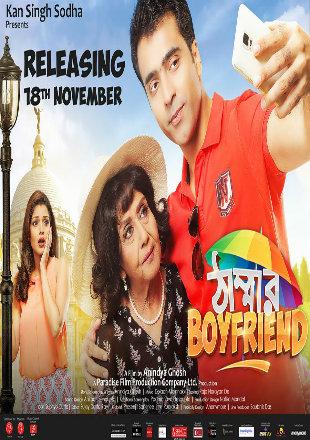 Thammar Boyfriend 2016 Full Bengali Movie Download HDRip 720p