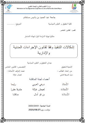 مذكرة ماستر: إشكالات التنفيذ وفقا لقانون الإجراءات المدنية والإدارية PDF