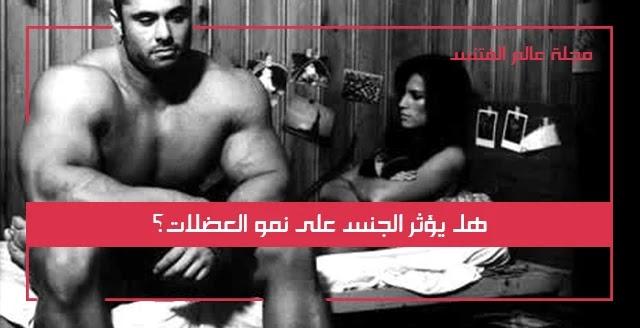 هل يؤثر الجنس على نمو العضلات؟