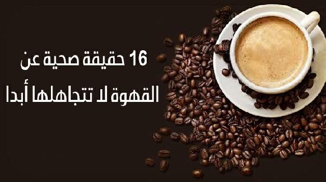 حقيقة صحية عن القهوة