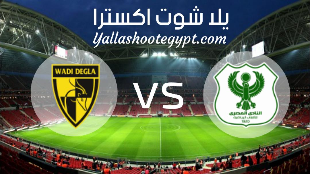 مشاهدة مباراة المصري ووادي دجلة بث مباشر اليوم بتاريخ 28/5/2021 في الدوري المصري