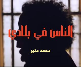 كلمات اغنيه الناس في بلادي محمد منير