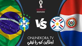 مشاهدة مباراة باراغواي والبرازيل القادمة بث مباشر اليوم 09-06-2021 في تصفيات كأس العالم 2022