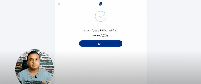 تفعيل الباي بال في مصر