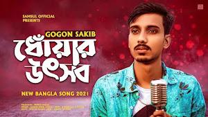 Dhoar Uthsob Lyrics (ধোঁয়ার উৎসব) Gogon Sakib | Sad Song
