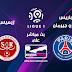 مشاهدة مباراة باريس سان جيرمان وريمس بث مباشر بتاريخ 25-09-2019 الدوري الفرنسي