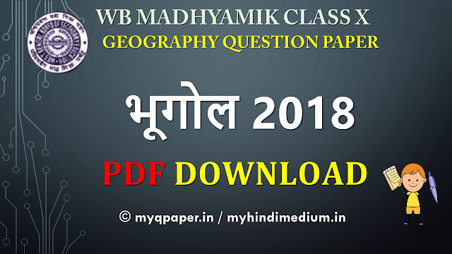 Madhyamik Geography Question Paper 2018 PDF Download