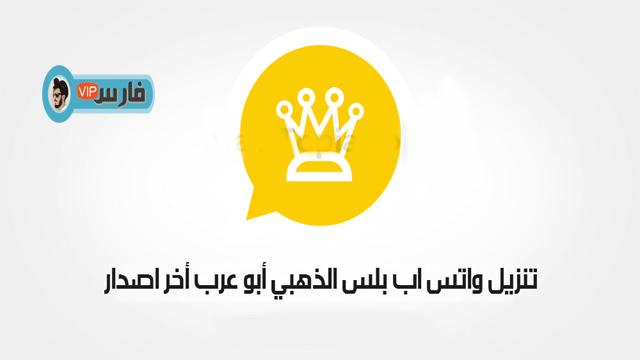 تنزيل برنامج واتساب الذهبي ابو عرب - Download Whatsapp Gold,تنزيل واتساب الذهبي 2020,تحميل واتس اب الذهبي,تنزيل واتس اب 2018 9 12 ذهبي,تنزيل واتساب الذهبي 2021,,تنزيل واتساب الذهبي 2020 للاندرويد,,تحميل واتس اب الذهبي للاندرويد,واتساب الذهبي بلاك،تنزيل واتس اب الذهبي ,