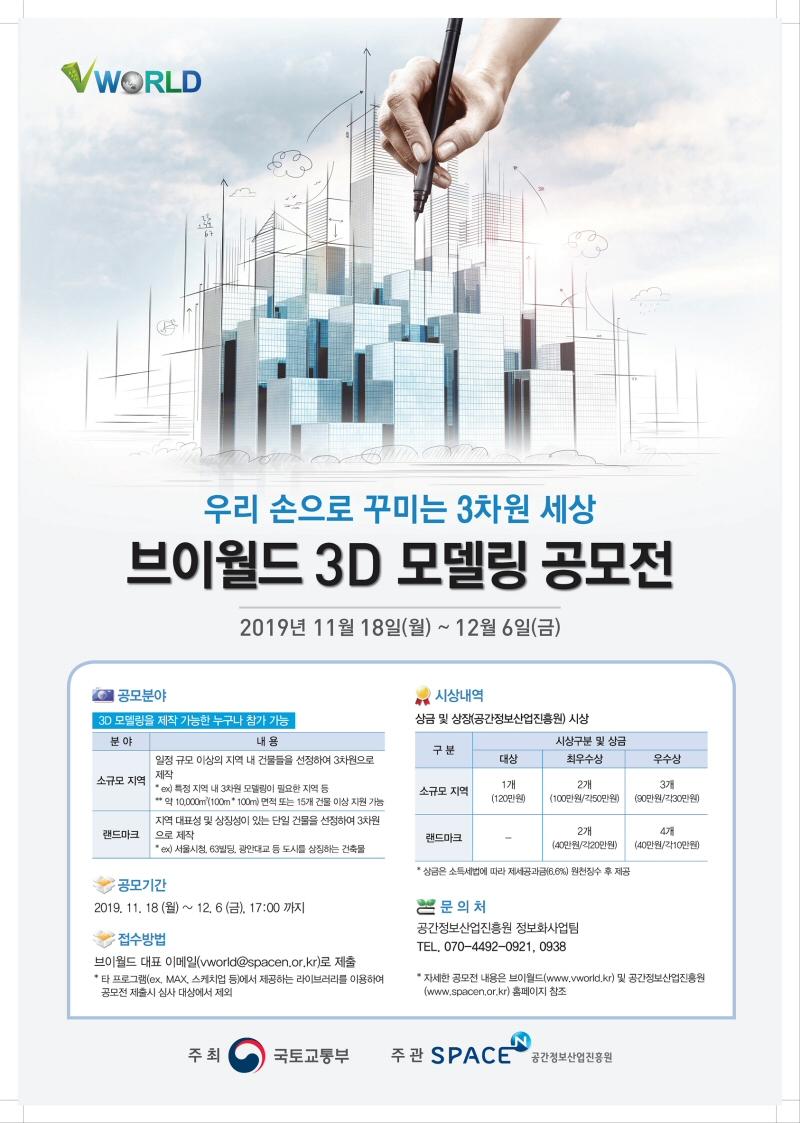 우리 손으로 꾸미는 3차원 세상, 브이월드 3D 모델링 공모전 개최