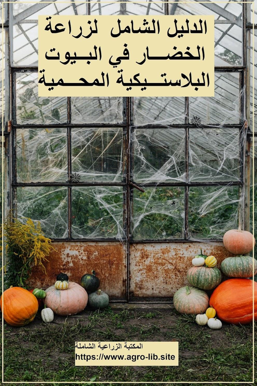 كتاب : الدليل الشامل لزراعة الخضار في البيوت البلاستيكية المحمية