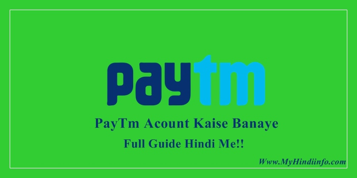 Paytm Kya Hai - Paytm Par Acount Kaise Banaye