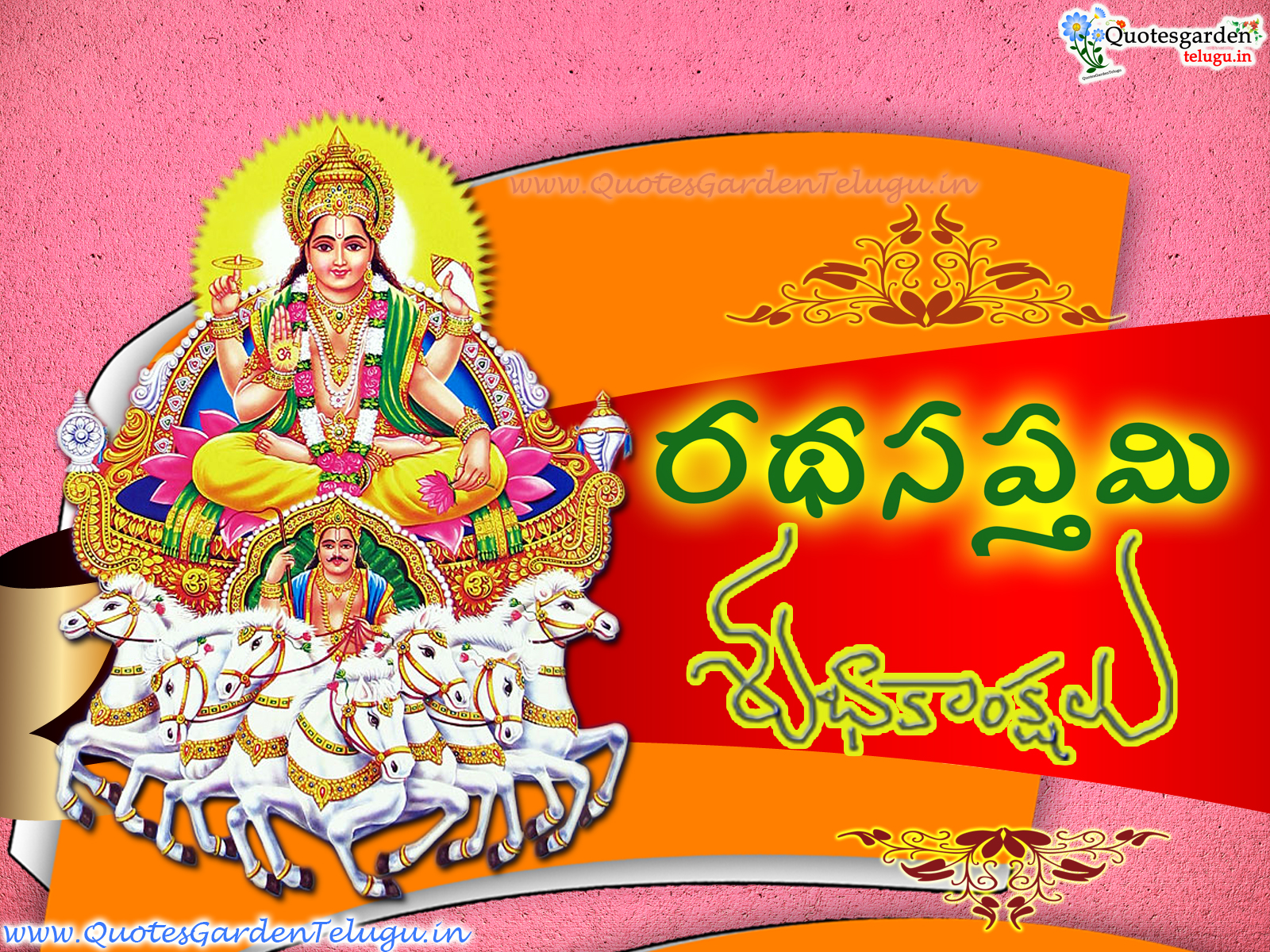happy rathasapthami greetings wishes images in telugu